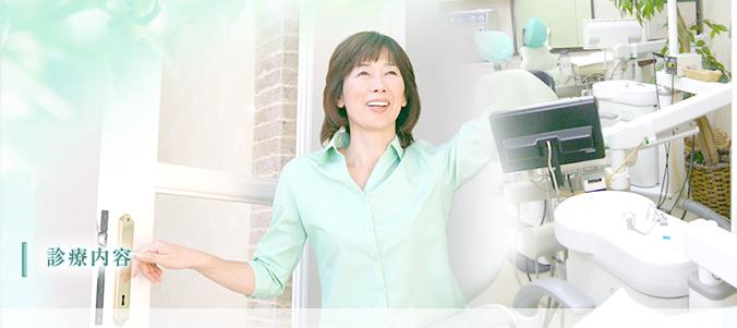 レーザー治療 歯科 本牧 義歯