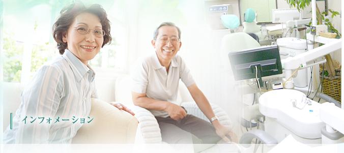 医院概要・アクセス 歯科 本牧 義歯