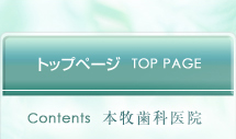 TOP PAGE 歯科 本牧 義歯